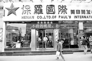 郑州天价理发店老板涉嫌偷税被通缉