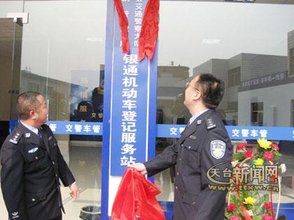 交警支队_陈伯恩和市交警支队副支队长马志年一起为该服务站揭牌.