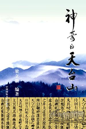 娄依兴副主席为《神奇的天台山》一书撰写的前言 - ttllxi - 泊梦栖