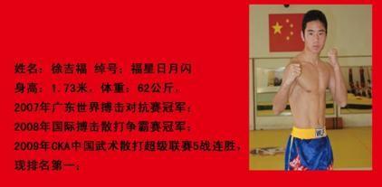 边茂富_明中国功夫PK泰拳堪忧边茂富11运预赛已被淘