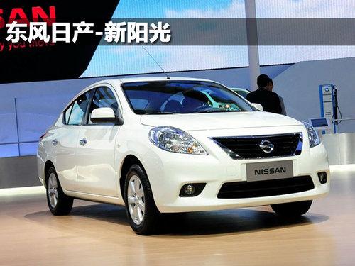 东风日产-新阳光   东风日产新阳光是这12款车型中最新的车高清图片