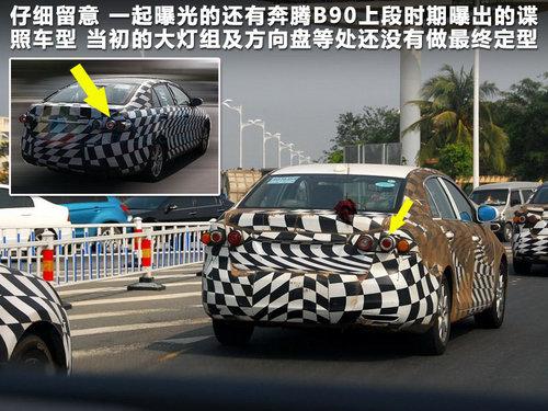 车身侧面造型和奔腾b70高清图片